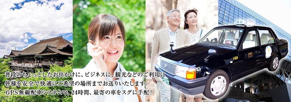 普段のちょっとしたお出かけに、ビジネスに、観光などのご利用に皆様を安全で快適にご希望の場所までお送りいたします。GPS無線配車システムで、24時間、最寄の車をスグに手配!