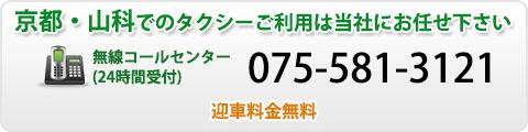 京都・山科でのタクシーご利用は当社にお任せ下さい