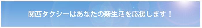 関西タクシーはあなたの新生活を応援します!