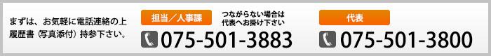 まずは、お気軽に電話連絡の上、履歴書(写真添付)持参またはメール(jinji@kansai-taxi.co.jp)して下さい!