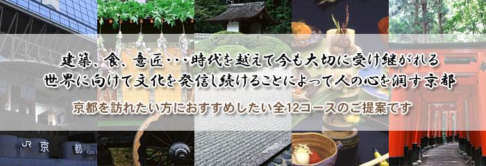 建築、食、意匠・・・時代を越えて今も大切に受け継がれる世界に向けて文化を発信し続けることによって人の心を潤す京都。京都を訪れたい方におすすめしたい全12コースのご提案です