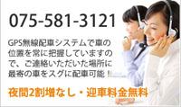 075-581-3121GPS無線配車システムで車の位置を常に把握していますので、ご連絡いただいた場所に最寄の車をスグに配車可能!夜間2割増なし・迎車料金無料