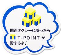 関西タクシーに乗ったらT-PONTが貯まるよ!